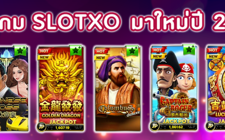 5-เกม-slotxo-มาใหม่ปี-2020