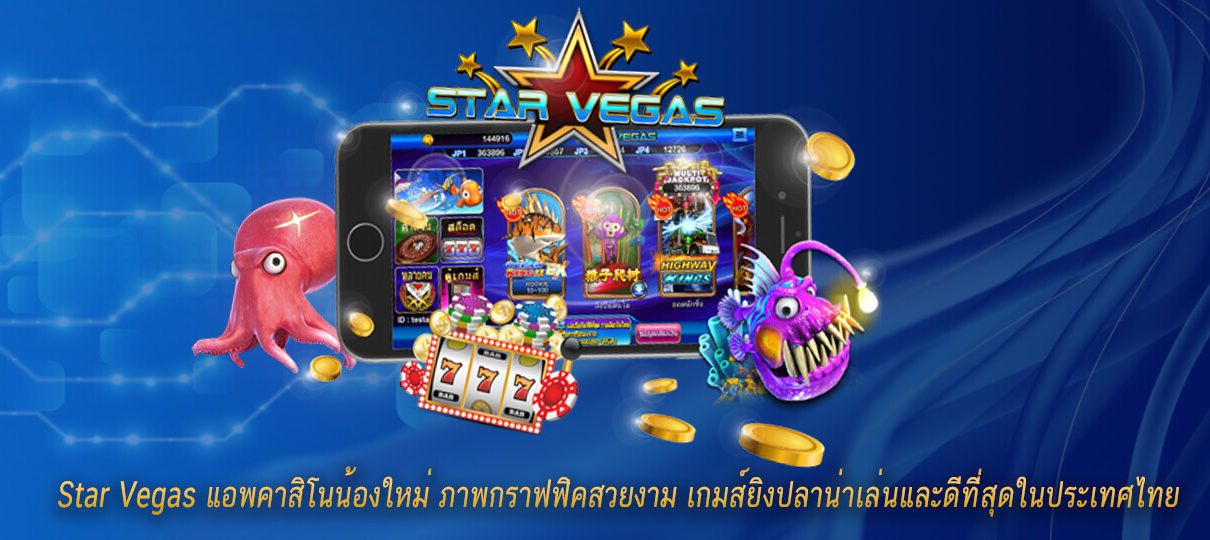 star-vegas สล็อตออนไลน์